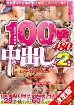 溢れるほどmichiru(満ちる)中出しスペシャル!!最初で最後の100発中出し!!妊娠・危険日・孕ませ・全部中出し作品全28タイトル 出演女性60人以上 480分