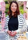 親戚のおばさん 青井まり 48歳