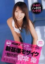 KUKIピンクファイル あの新基準モザイクで魅せる! 青木玲