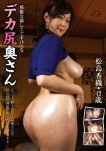 綺麗な顔してどすけべなデカ尻奥さん 松島香織 四十二歳