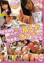 女子校生10人オマ○コ指入れぴちゃぴちゃ自画撮りオナニー vol.21