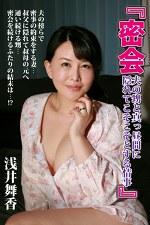 密会 夫の甥と真っ昼間に隠れてこそこそとする情事 浅井舞香