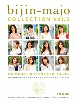 美人魔女COLLECTION Vol.5