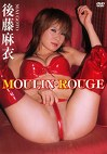 MOULIN・ROUGE 後藤麻衣