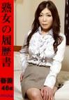 熟女の履歴書 春美46歳