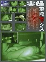 実録 車隠セックス 01