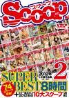 SCOOP SUPER BEST 8時間 2