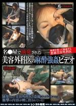 名●屋で摘発された美容外科医の麻酔強姦ビデオ