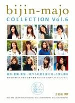 美人魔女COLLECTION Vol.6