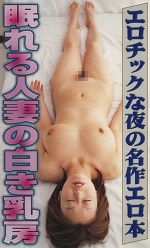 エロチックな夜の名作エロ本 眠れる人妻の白き乳房