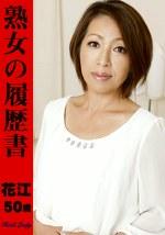 熟女の履歴書 花江50歳