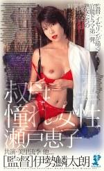 叔母 憧れの女性 瀬戸恵子