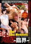 逝き地獄-臨界- The Last Moments No.1 原望美