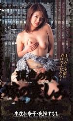 猟色の家 嫁の哀しみ 瀬名涼子