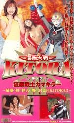淫獣大戦KITORAⅢ 凶暴戦士カマキラー