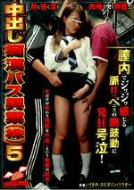 中出し痴漢バス興業(株) 5