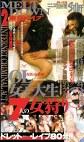 MELT DOWN 東京レイプ2 OL女子大生7人の女狩り