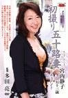 初撮り人妻ドキュメント 宮内静子