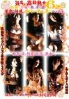 土下座人妻ナンパ特別編 気高い高級熟女6人の甘い囁きに下の唇から熱い滴りが溢れ至高の快感に絶叫する美人妻たち Vol.5