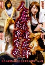 人妻売春派遣家庭教師