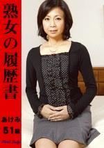 熟女の履歴書 あけみ51歳