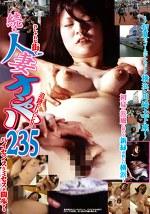 追跡Fuck!! 続・人妻ナンパ235 ~初夏のゴールデンウィーク横浜・川崎土下座~