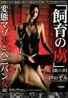 「飼育の虜」 【第六章】 変態マゾ男とペニバン女