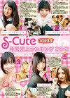 S-Cute 年間売上ランキング2012 TOP30