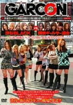 渋谷BLACK VS 関東ギャルサー連合 伝説の最強ギャルサー渋谷BLACK復活なるか!?