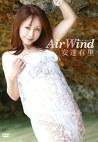 Air Wind 安達有里