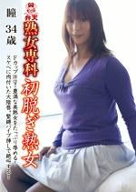 熟女専科 初脱ぎ熟女 瞳 34歳