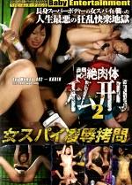 女スパイ凌辱拷問 悶絶肉体私刑 2