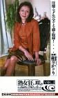 熟女狂い咲き 高級山の手婦人の宴VOL.3 相川かおり