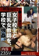 女子校生と巨乳女教師を、学校で強姦。
