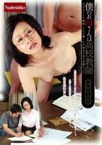 僕のお母さんは高校教師 川原小百合