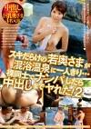 スキだらけの若奥さまが混浴温泉に一人きり・・・裸同士でナンパしたら中出しまでヤれた! 2