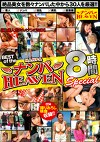BEST of the ナンパHEAVEN 8時間 Special