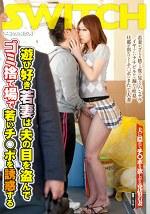 遊び好き若妻は夫の目を盗んでゴミ捨て場で若いチ○ポを誘惑する