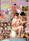 公共の営業中サウナに全裸の女優を放り込め!! 2