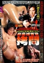 女の惨すぎる瞬間 麻薬捜査官拷問 女捜査官FILE18 浅井千尋の場合