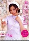 働く女の子のSEX事情vol.3 【ナース編】