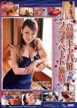 高級キャバ嬢プライベート旅情1