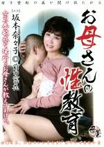 お母さんの性教育 坂本奈々子 前田窓花