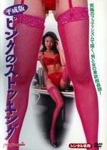 平成版 ピンクのストッキング