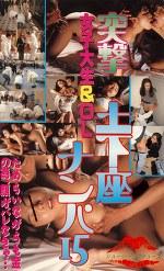 女子大生&OL突撃土下座ナンパ15