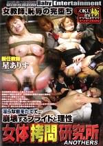 女体拷問研究所 anothers5