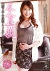 友人の母親 蓮田いく美 34歳