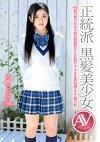 正統派 黒髪美少女 AVデビュー 佐倉つかさ(18歳)
