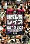調教レズレイプ BEST of BEST 第1巻
