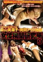 女体拷問研究所 vol.9 女捜査官 姫川麗子の妹 森山美菜子 拷問アクメ地獄